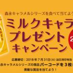 【終了】2018/7/31森永製菓 森永ミルクキャラメルプレゼントキャンペーン