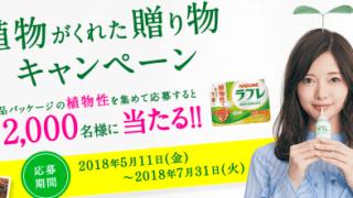 【終了】2018/7/31カゴメ 植物性乳酸菌ラブレ 植物がくれた贈り物キャンペーン