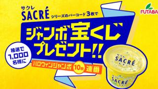 【終了】2018/9/15フタバ食品 サクレシリーズのバーコード3枚でジャンボ宝くじプレゼント!!