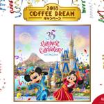 【終了】2018/8/31UCC上島珈琲 2018 COFFEE DREAMキャンペーン