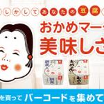 【終了】2018/8/31タカノフーズ おかめ豆腐 おいしい大豆の味がするキャンペーン