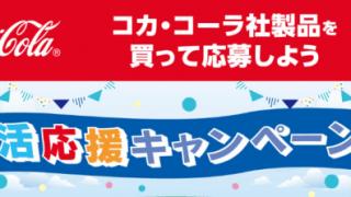 【終了】2018/7/8コカ・コーラボトラーズジャパン コカ・コーラ社製品を買って応募しよう 生活応援キャンペーン!