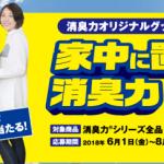 【終了】2018/8/31エステー 家中に置こう!消臭力キャンペーン