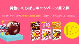 2019/2/28森永製菓 黄色いくちばしキャンペーン第2弾「50倍サイズのチョコボール」が当たる!