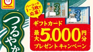 【終了】2018/8/31東洋水産 マルちゃん つるやか バーコード1〜3枚で応募!ギフトカード 最大5,000円分プレゼントキャンペーン