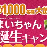 【終了】2018/9/10楽陽食品 総勢1,000名様大放出!まいちゃん誕生キャンペーン クイズに答えて応募