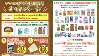 【終了】2018/8/6アース製薬×大王製紙×ライフ サンクス!SUMMER!!キャンペーン