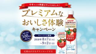 【終了】2018/9/2カゴメ プレミアムなおいしさ体験キャンペーン