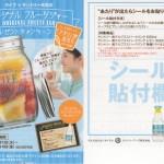 【終了】2018/9/14ライフ×サントリー天然水 オリジナルフルーツジャープレゼント