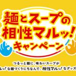【終了】2018/11/16東洋水産 マルちゃん麺づくり 麺とスープの相性マルッ!キャンペーン