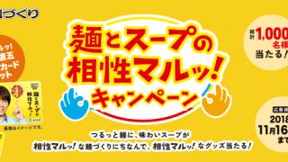 2018/11/16東洋水産 マルちゃん麺づくり 麺とスープの相性マルッ!キャンペーン