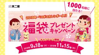 【終了】2018/11/15不二家 2019年 ペコポコカレンダー入り福袋プレゼントキャンペーン