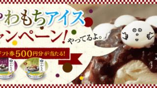 【終了】2018/11/30井村屋 やわもちアイスキャンペーン