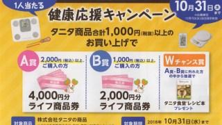 【終了】2018/11/7ライフ×タニタ 健康応援キャンペーン