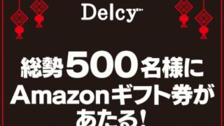 2018/12/15日本アクセス Delcy 総勢500名様にAmazonギフト券500円が当たる!!