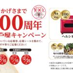 【終了】2018/12/25神戸屋 おかげさまで100周年 オール神戸屋キャンペーン