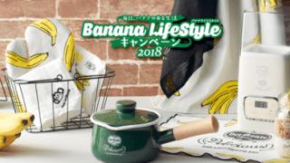 2018/11/30フレッシュ・デルモンテ・ジャパン バナナライフスタイルキャンペーン2018