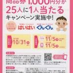 【終了】2018/11/5ライフコーポレーション・アサヒグループ食品 和光堂 商品券1000円分が25人に1人当たるキャンペーン