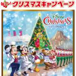 【終了】2018/12/13プリマハム 東京ディズニーリゾートパークチケット 毎プレ!クリスマスキャンペーン