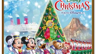 2018/12/13プリマハム 東京ディズニーリゾートパークチケット 毎プレ!クリスマスキャンペーン