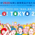 2018/12/31久光製薬 HELLO! TOKYO 2020 「貼るを、未来へ。」キャンペーン