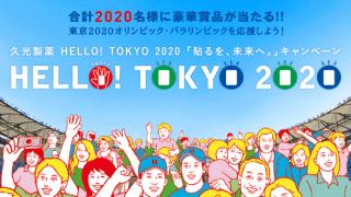 【終了】2018/12/31久光製薬 HELLO! TOKYO 2020 「貼るを、未来へ。」キャンペーン