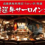 【終了】2019/2/7キッコーマン 高級鉄板料理店「うかい亭」特選 うかい特選牛サーロインプレゼント!