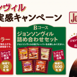 【終了】2018/12/31ジョンソンヴィル・ジャパン ジョンソンヴィル おいしさ実感キャンペーン