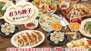 2019/10/31モランボン ラクうま!おうち餃子キャンペーン