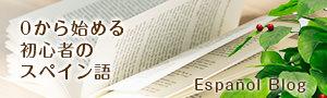 スペイン語学習のホームページ