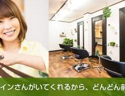 川崎のホームページ制作 美容院