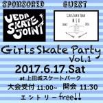 【スケボーイベント】GIRLS SKATE PARTYが開催されるよ!