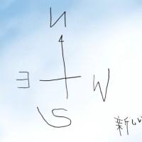 SMAP,香取慎吾,草なぎ剛,稲垣吾郎,スマップ,新しい地図,ファンサイト