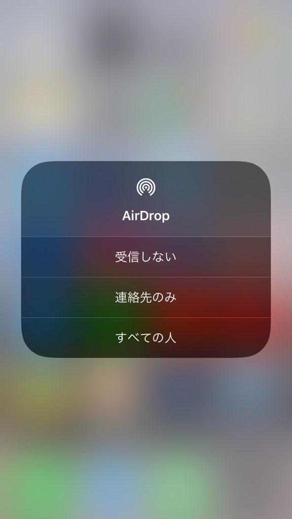 Airdrop,ios11,できない,対処法,解決