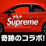 【AKIRA】奇跡のコラボ!!【Supreme】