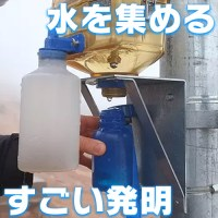 CloudFisher,水,集める,便利,エコ
