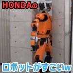 【HONDA】救助ロボットがすごい!