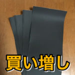 【DKLデッキテープ】3枚目のおかわり!