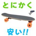 【電動スケボー】日本でも買えるやつ!【とにかく安い!!】