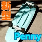 【新型!】PennyのNewシェイプが登場!!【32インチ】