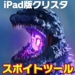 【クリスタ】iPad版CLIP STUDIO PAINTでスポイトを一発起動!【シンゴジラ描いてみた】