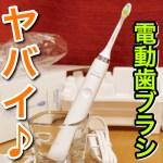【ソニッケアー】歯医者さんオススメの電動歯ブラシが最強すぎて手動にはもう戻れないレベル【オーラルケア】