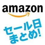 【Amazon】ビッグセールの年間スケジュール【まとめ】
