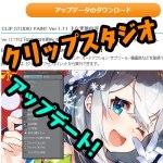 【クリスタ】アップデート!クイックアクセスパレットが追加♪【Ver.1.7.1】