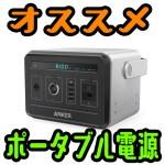 【Amazon】あの最強のポータブルバッテリー「Anker PowerHouse」がめちゃくちゃ安い‼【サイバーマンデー】