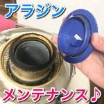 【アラジン】ブルーフレームの掃除方法【メンテナンス】