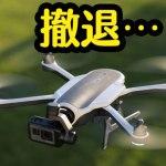 【GoPro】ドローン事業撤退へ・・【DJI一強時代到来】