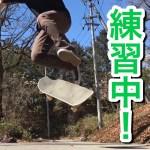 【スケボー】トレフリップを練習中!!
