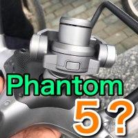 phantom5, phantom 4 Pro platinum,うわさ,噂