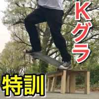 DIY, Kグラインド, ledge, portable, portable ledge, カーブボックス, スケボー, スケートボックス, スケートボード, レッジ, 持ち運べる,kgrind